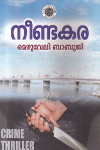 Thumbnail image of Book നീണ്ടകര