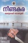 Thumbnail image of Book Neendakara