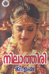 Thumbnail image of Book നിലാത്തിരി