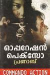 Thumbnail image of Book ഓപ്പറേഷന് പെക്സോ