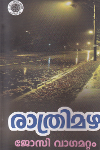 Thumbnail image of Book Ratrimazha