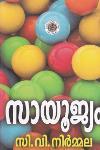 Thumbnail image of Book സായൂജ്യം