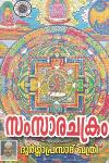 Thumbnail image of Book സംസാരചക്രം