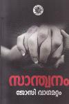 Thumbnail image of Book Santhwanam