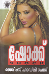 Thumbnail image of Book ഷോക്ക്
