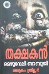 Thumbnail image of Book തക്ഷകന്