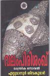 Thumbnail image of Book Valampirisanghu