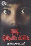 Thumbnail image of Book Varu Duswapnam Kanam