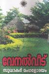 Thumbnail image of Book വേനല്വീട്
