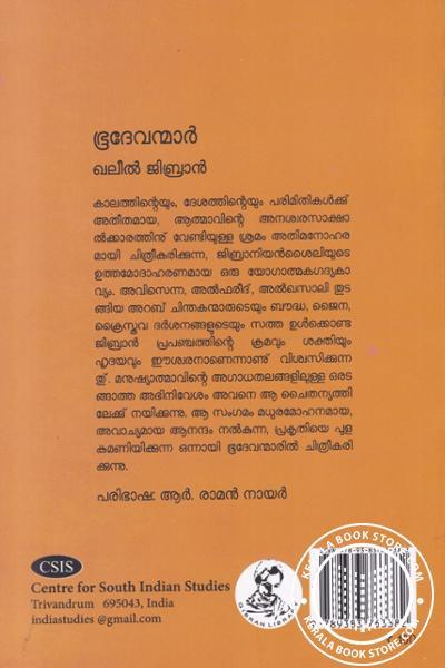back image of ഭൂദേവന്മാര്