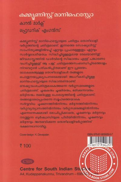 back image of കമ്മ്യൂണിസ്റ്റ് മാനിഫെസ്റ്റോ