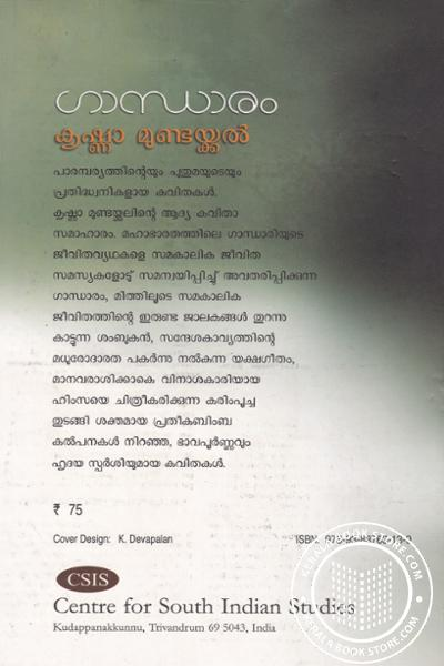 back image of ഗാന്ധാരം