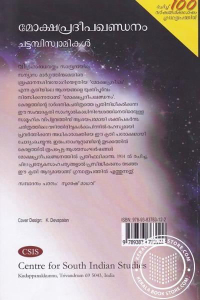 back image of Mokshapradeepakhandanam