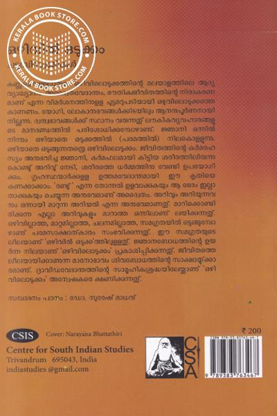back image of Ozhivil Odukkam