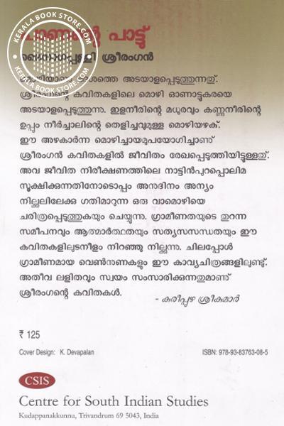 back image of പാണന്റെ പാട്ടു്