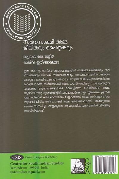 back image of Sarvasakshi Amma Jeevithavum Paithrukavum