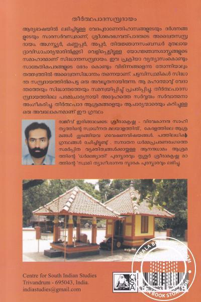 back image of Theerthapadasambradayam