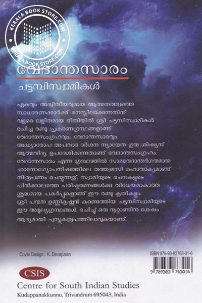 back image of വേദാന്തസാരം