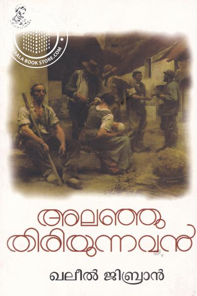 Cover Image of Book Alanju Thiriyunnavar