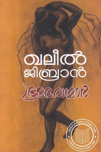 Cover Image of Book ഭൂദേവന്മാര്
