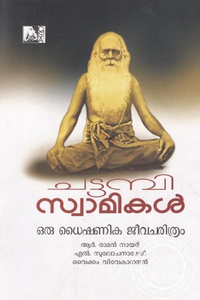 Cover Image of Book ചട്ടമ്പി സ്വാമികള് ഒരു ധൈഷണിക ജീവചരിത്രം