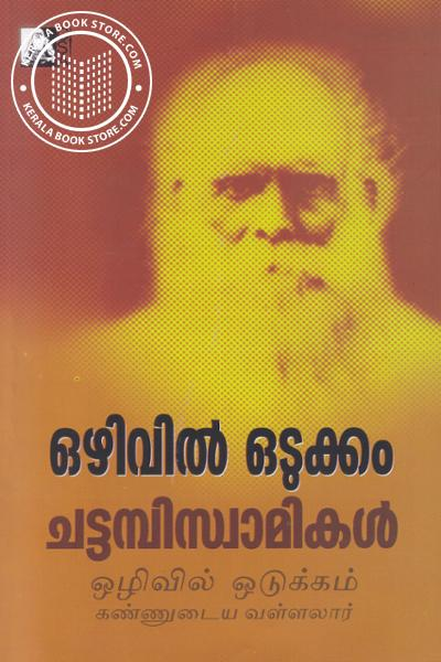 Image of Book Ozhivil Odukkam