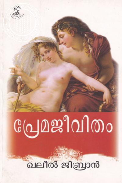 Image of Book Premajeevitham