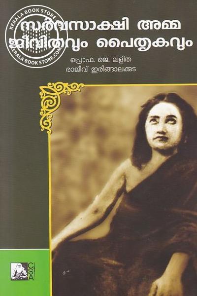 Image of Book Sarvasakshi Amma Jeevithavum Paithrukavum