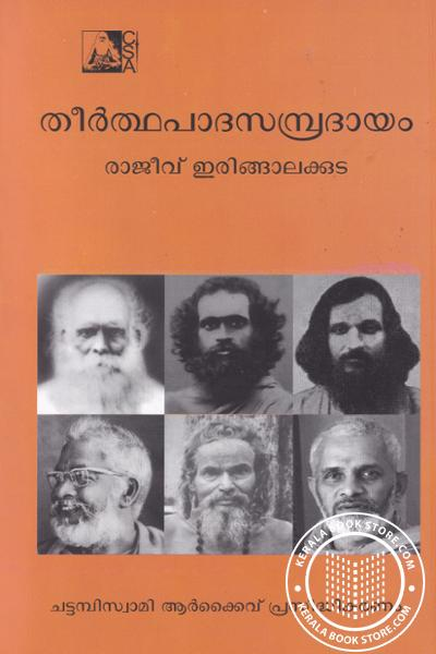 Cover Image of Book Theerthapadasambradayam