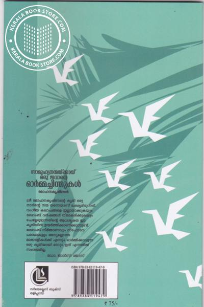 back image of സാമൂഹ്യനന്മയ്ക്കായ് ഒരു ജവാന്റെ ഓര്മ്മച്ചിന്തുകള്