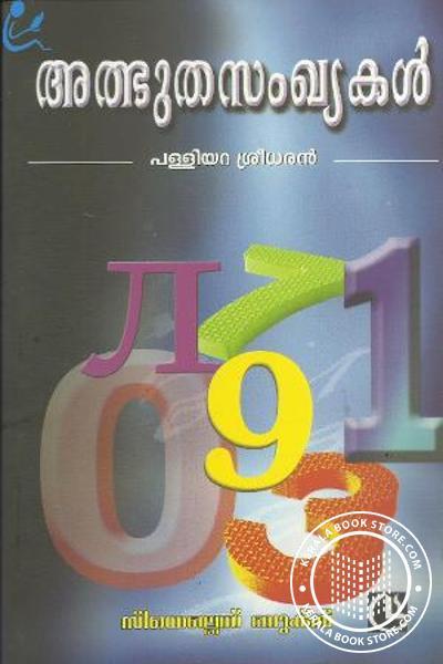 Cover Image of Book ആത്ഭുത സംഖ്യകള്