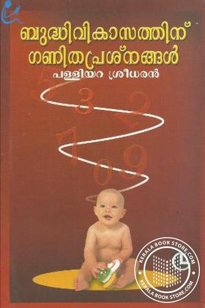 Cover Image of Book ബുദ്ധിവികാസത്തിന് ഗണിത പ്രശ്നങ്ങള്