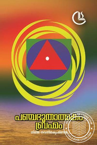 Cover Image of Book Panchabhoothaathmakam Brahmam