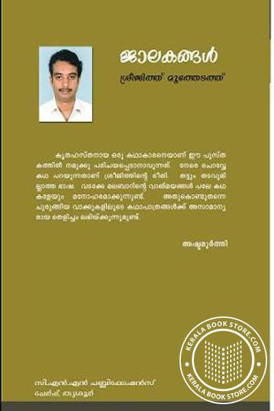 back image of ജാലകങ്ങള്