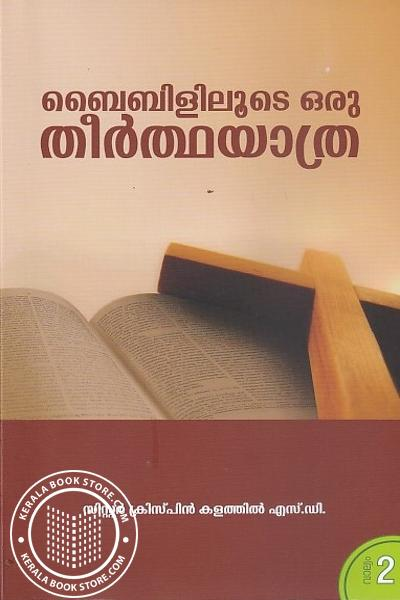 back image of ബൈബിളിലൂടെ ഒരു തീര്ത്ഥയാത്ര-ഭാഗം 1 -2