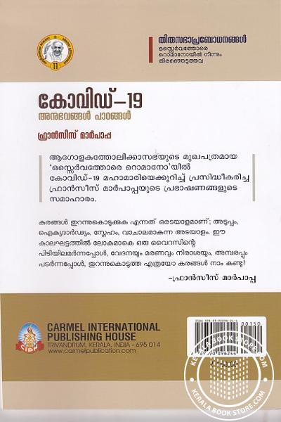 back image of കോവിഡ് - 19 അനുഭവങ്ങള് പാഠങ്ങള് - തിരുസഭാപ്രബോധനങ്ങള്- 11 -