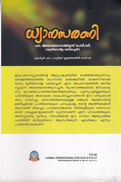 back image of ധ്യാനസരണി