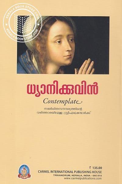 back image of ധ്യാനിക്കുവിന്
