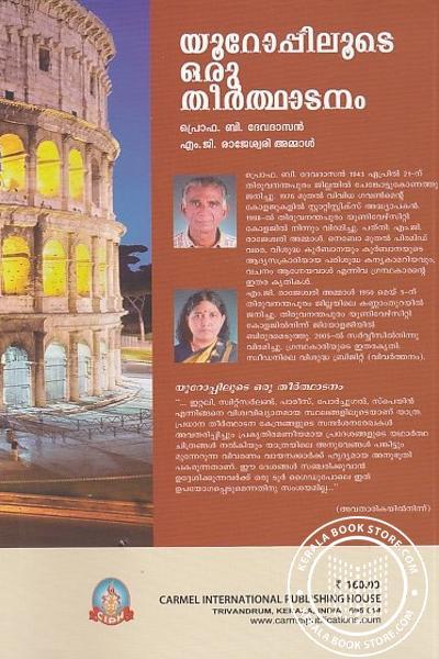 back image of യൂറോപ്പിലൂടെ ഒരു തീര്ത്ഥാടനം
