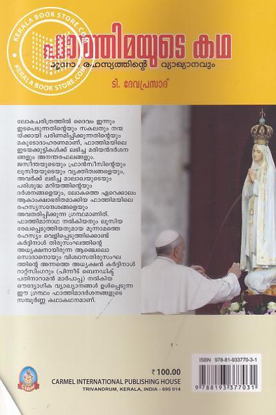 back image of Fathimayude Katha Munnam Rehasiathinte Vyakhyanavum