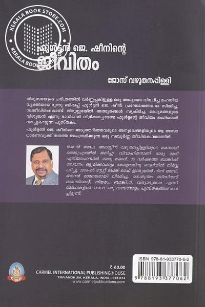 back image of ഫുള്ട്ടന് ജെ ഷിനിന്റെ