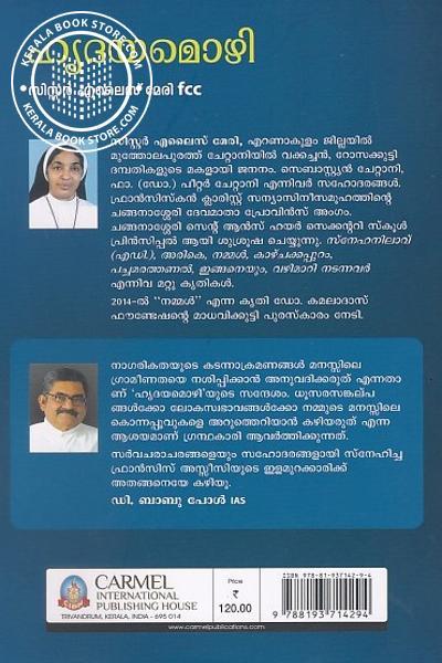 back image of ഹൃദയമൊഴി