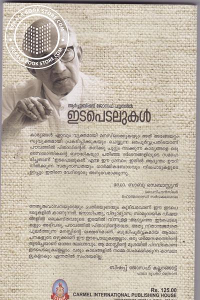 back image of ഇടപെടലുകള്