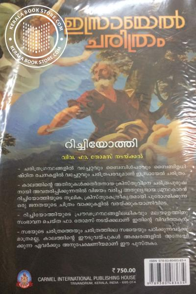 back image of Irayelcharithram