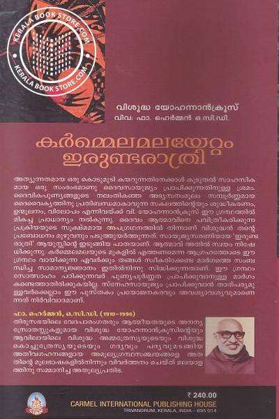 back image of കര്മ്മെലമലയേറ്റം ഇരുണ്ട രാത്രി