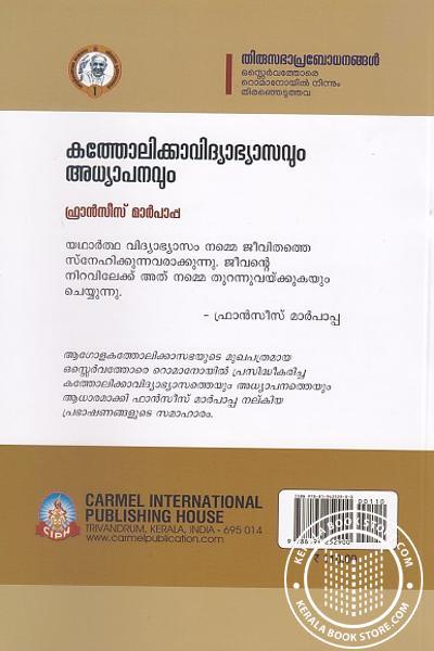 back image of കത്തോലിക്കാ വിദ്യാഭ്യാസം അധ്യാപനവും -തിരുസഭാപ്രബോധനങ്ങള് - 1-