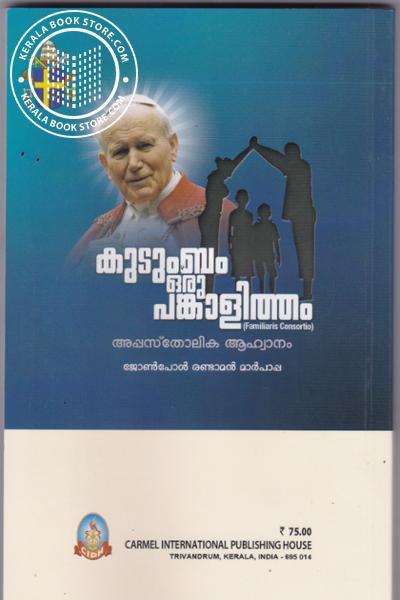 back image of Kudumbam Oru Pankalitham