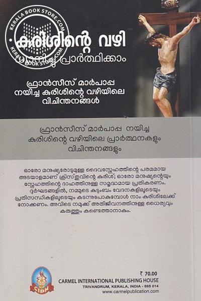 back image of കുരിശിന്റെ വഴി