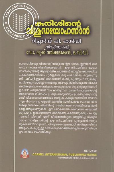 back image of കുരിശിന്റെ വിശുദ്ധ യോഹന്നാന്