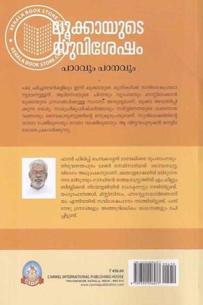 back image of ലൂക്കായുടെ സുവിശേഷം പാഠാവും പഠനവും